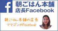 朝ごはん本舗 店長 ママゴンのFacebook