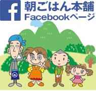 朝ごはん本舗 Facebookページ