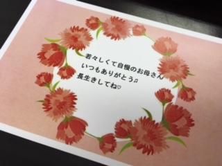 母の日カード2