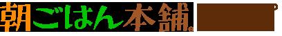 サッとできて、栄養満点のお手軽メニューをご紹介! 九州の感動食材お取り寄せ「朝ごはん本舗」